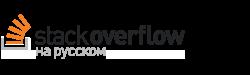Stack Overflow на русском